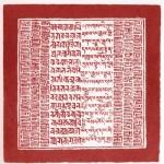 1909西藏国民大会奉献给达赖喇嘛的新国瓕。