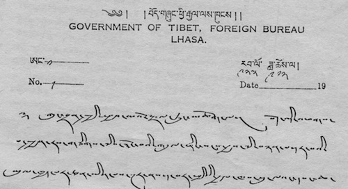 西藏外交局致毛泽东先生的信。