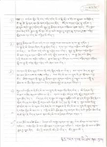 Tawu Jampel Yeshi (Tibetan)